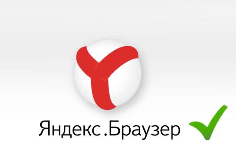 Яндекс браузер для бизнеса