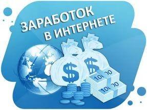 Заработок в интернете как источник основного дохода