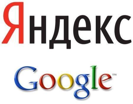 Google и Яндекс в сравнении