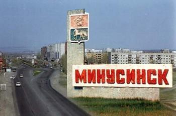 Яндекс запустил Минусинск