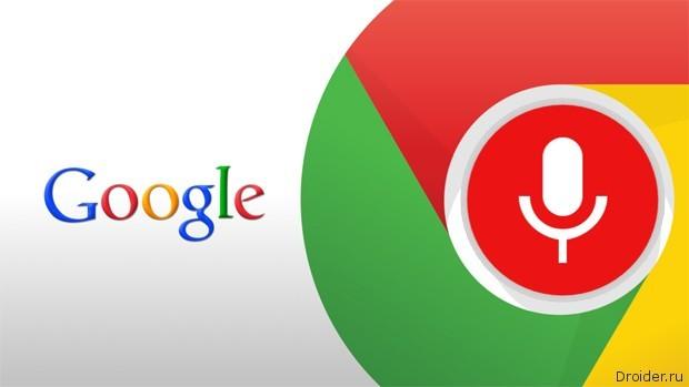 Голосовой поиск в Google