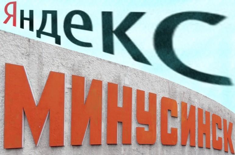 Как работает Минусинск