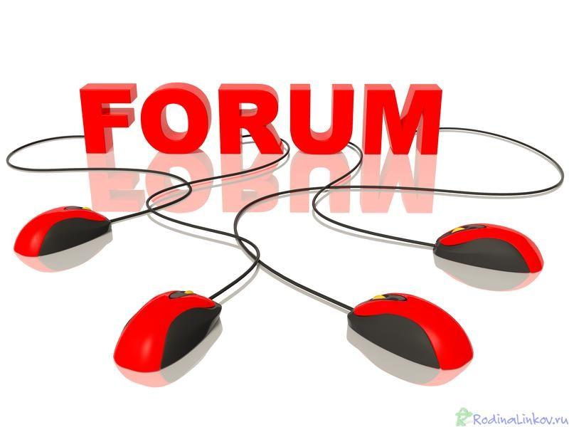 Продвижение сайта форумом