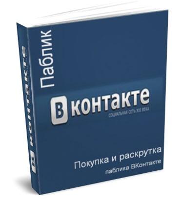 Плюсы и минусы групп и публичных страниц ВКонтакте.
