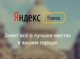 Яндекс.Город на Украине.