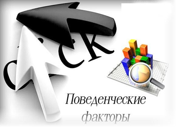Поведенческий фактор в Яндекс