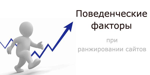 Поведенческие факторы при продвижении сайтов