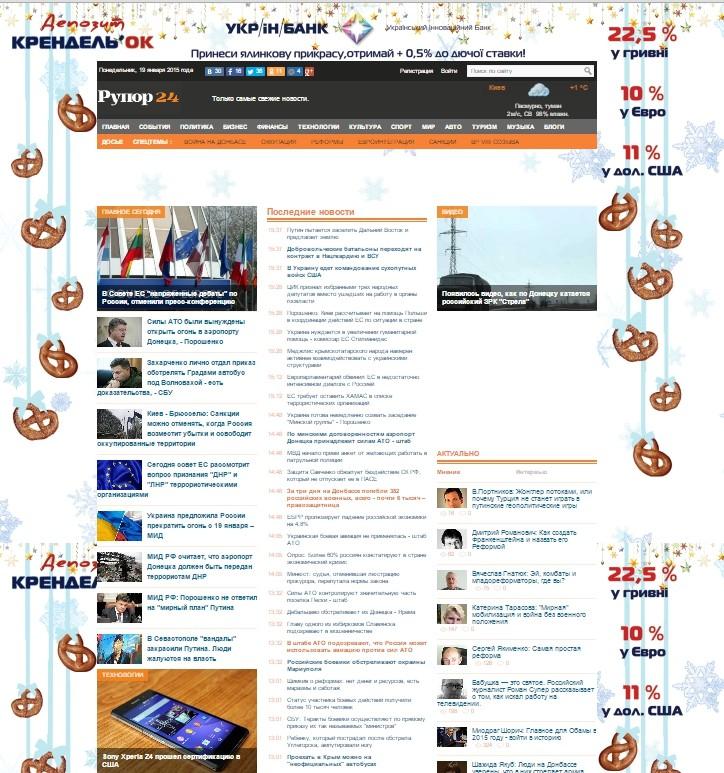 Новостной портал Rupor24