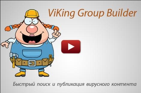 """Программа для поиска и публикации контента в Вконтакте """"ViKing Group Builder"""""""