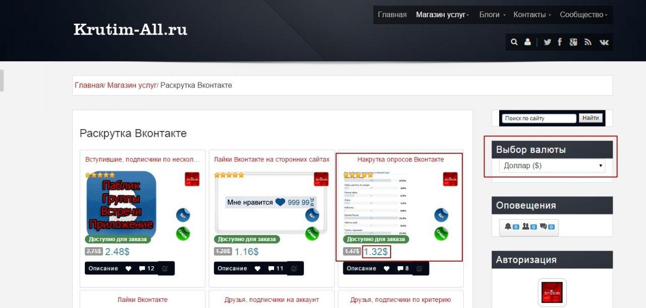 Подключение webmoney, а так же 4 разных валют на выбор