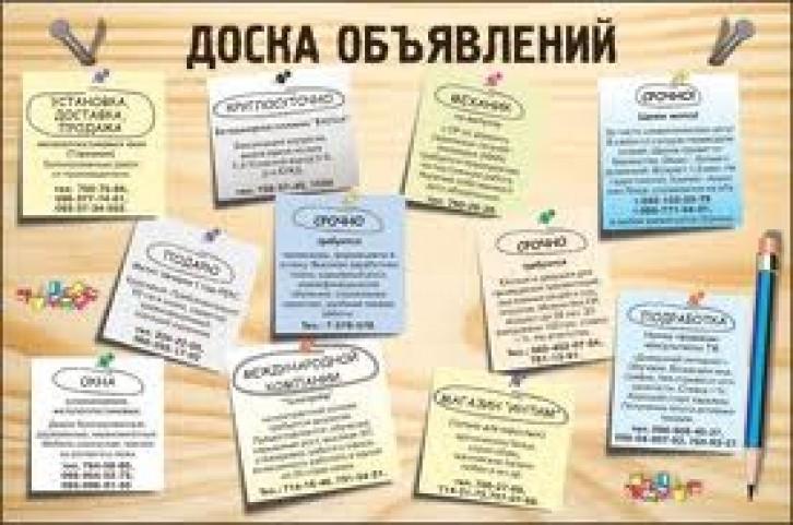 Регистрация на досках объявлений
