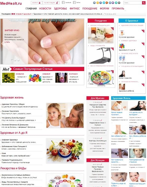 Медицинский портал MedHealt