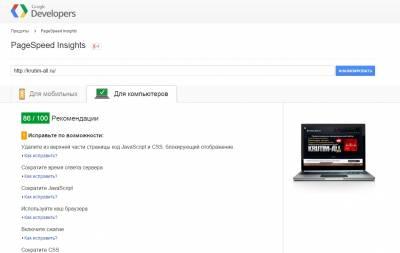 b2ap3_thumbnail_PageSpeed-Insights_20150605-124248_1.jpg