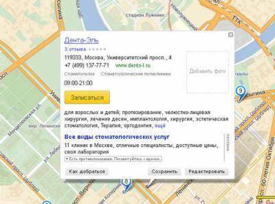 b2ap3_thumbnail_Yandex.Karti_zapisi_20130814-095354_1.jpg