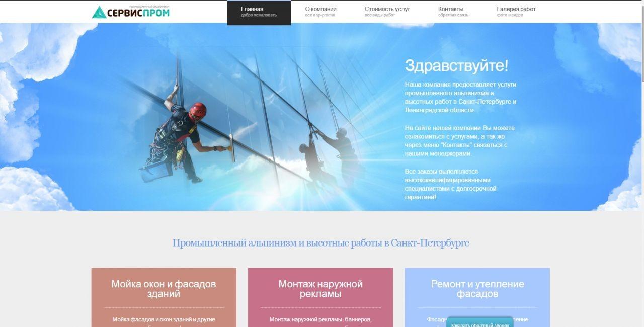 Промышленный альпинизм Sp-Promalp.ru