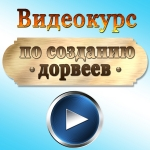 video-kurs-sozdanie-dorveev-s-nulya