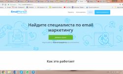 EmailMarket – сообщество профессионалов…